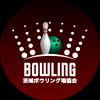 茨城県ボウリング場協会
